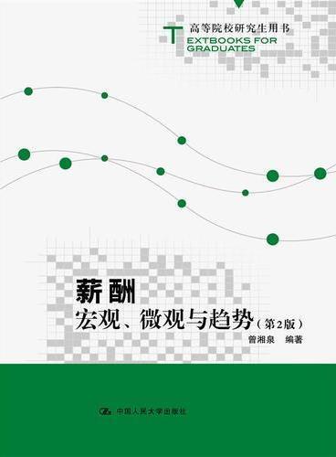 薪酬:宏观、微观与趋势(第2版)(高等院校研究生用书)