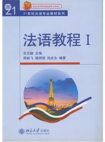 法语教程(附听力文本及练习答案)(1)?
