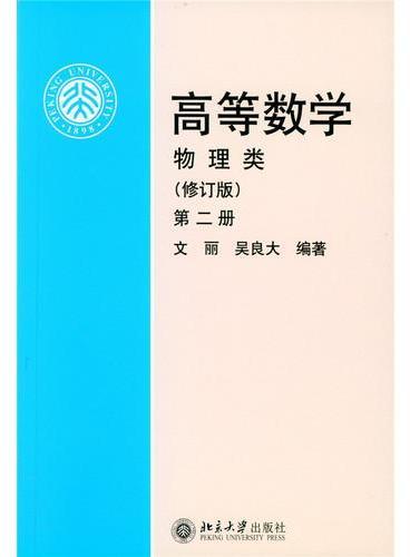 高等数学(物理类)(修订版)(第2册)
