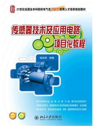 传感器技术及应用电路项目化教程