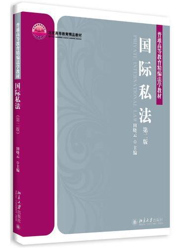 国际私法(第二版)