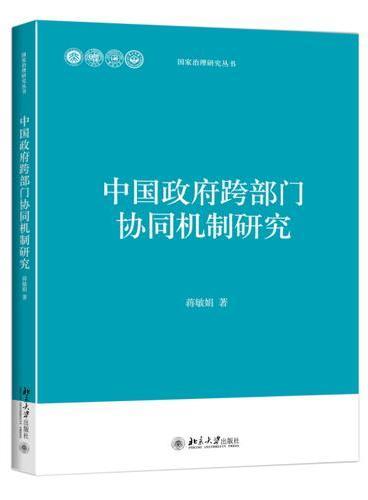 中国政府跨部门协同机制研究