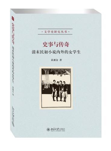 史事与传奇——清末民初小说内外的女学生