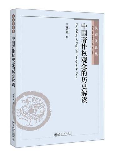 中国著作权观念的历史解读