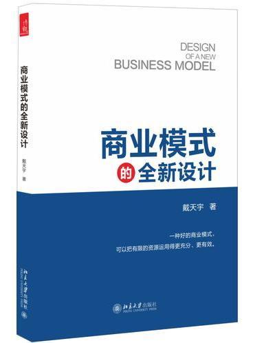商业模式的全新设计