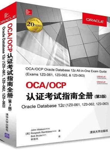 OCA/OCP认证考试指南全册(第3版) Oracle Database 12c(1Z0-061,1Z0-062,1Z0-063)
