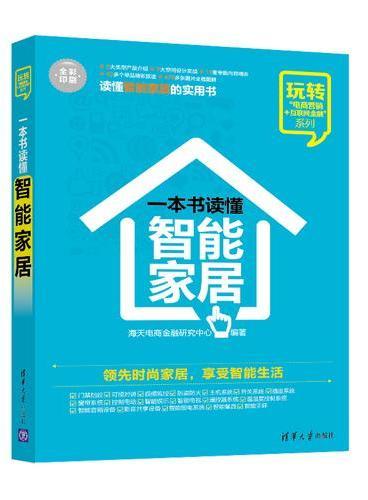 一本书读懂智能家居