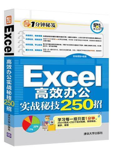 Excel高效办公实战秘技250招