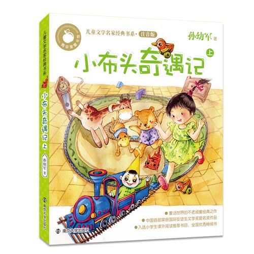 青苹果童书馆·儿童文学名家经典书系注音版 小布头奇遇记:上