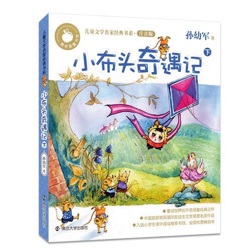 青苹果童书馆·儿童文学名家经典书系注音版 小布头奇遇记:下