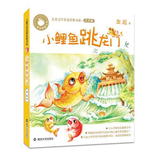 青苹果童书馆·儿童文学名家经典书系注音版 小鲤鱼跳龙门