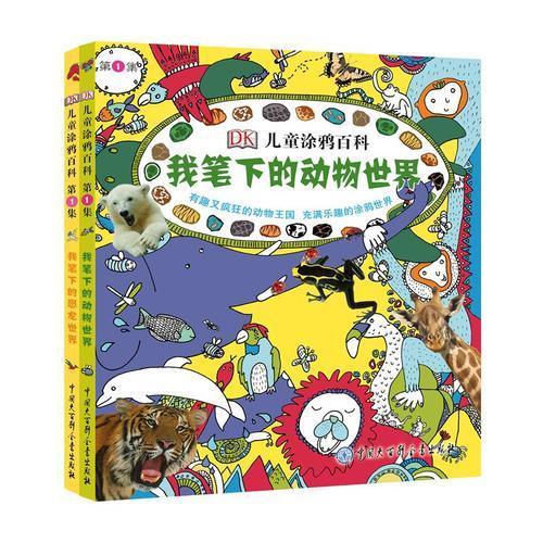 DK儿童涂鸦百科(第一集)
