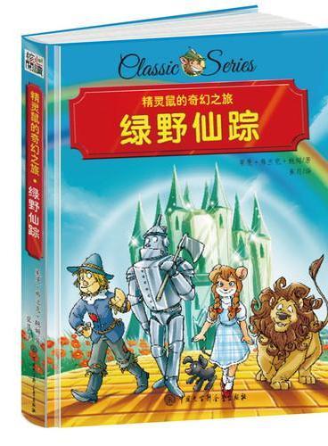 精灵鼠的奇幻之旅 绿野仙踪 精装版