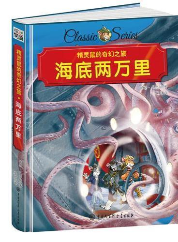精灵鼠的奇幻之旅 海底两万里记 精装版