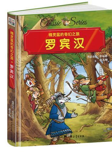 精灵鼠的奇幻之旅 罗宾汉 精装版