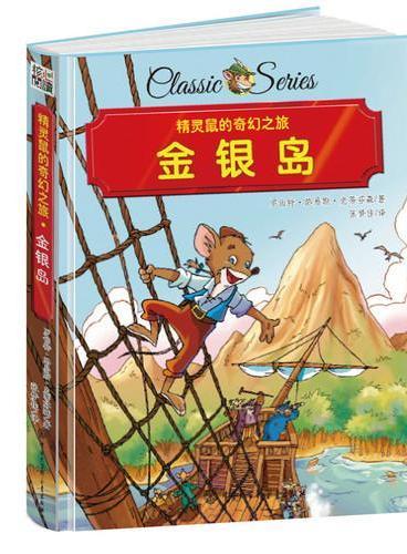 精灵鼠的奇幻之旅 金银岛 精装版