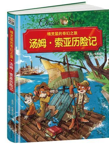 精灵鼠的奇幻之旅 汤姆索亚历险记 精装版