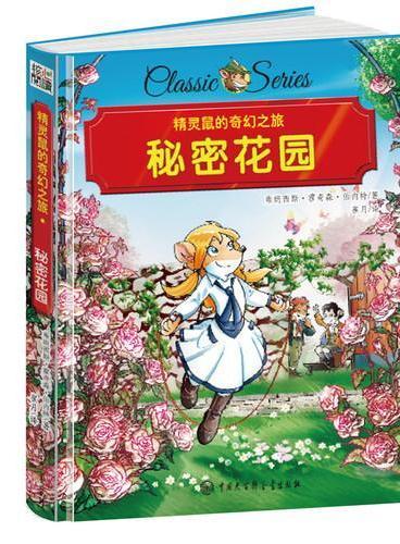 精灵鼠的奇幻之旅 秘密花园 精装版