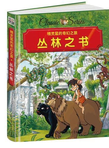 精灵鼠的奇幻之旅 丛林之书 精装版
