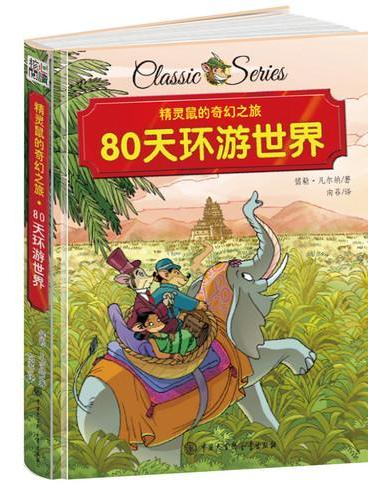 精灵鼠的奇幻之旅 80天环游世界 精装版