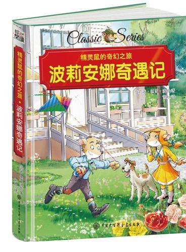精灵鼠的奇幻之旅 波莉安娜奇遇记 精装版