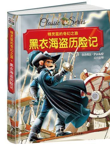 精灵鼠的奇幻之旅 黑衣海盗历险记 精装版