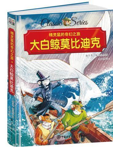 精灵鼠的奇幻之旅 大白鲸莫比迪克 精装版