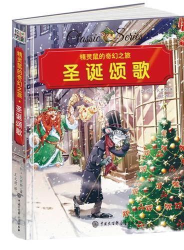 精灵鼠的奇幻之旅 圣诞颂歌 精装版