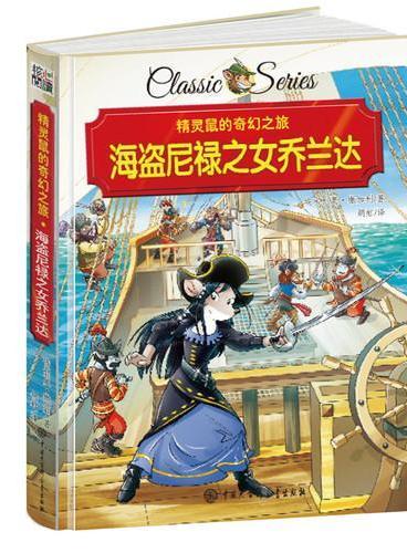 精灵鼠的奇幻之旅 海盗尼禄之女乔兰达 精装版