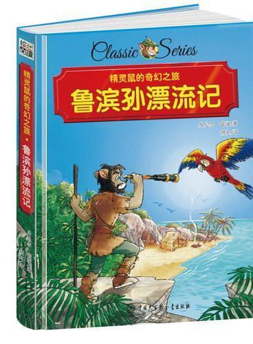 精灵鼠的奇幻之旅 鲁滨孙漂流记 精装版