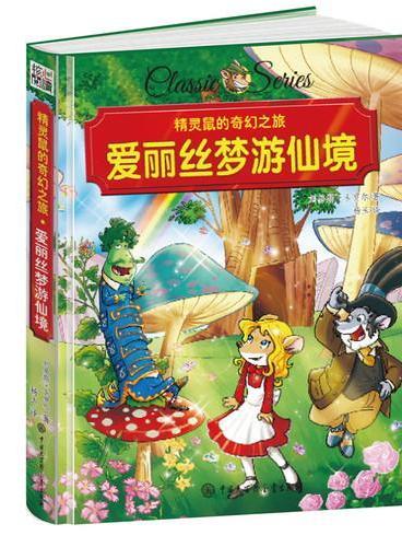 精灵鼠的奇幻之旅 白牙 精装版