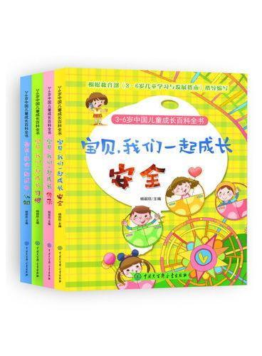 3~6岁中国儿童成长百科全书—宝贝,我们一起成长