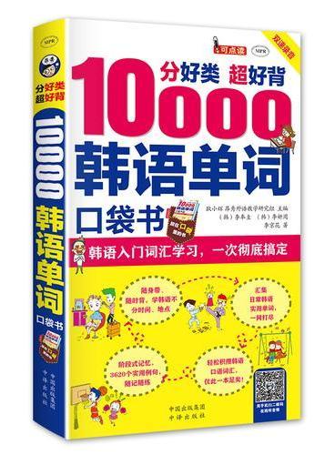 分好类 超好背 10000韩语单词 韩语入门词汇学习,一次彻底搞定