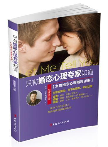 只有婚恋心理专家知道——女性婚恋心理指导手册