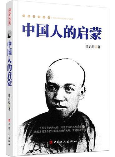 中国人的启蒙