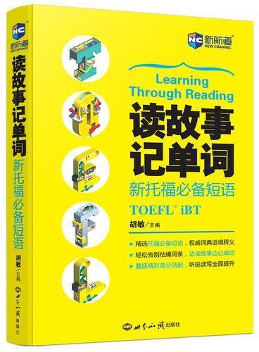 读故事记单词 新托福必备短语--新航道英语学习丛书