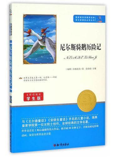 尼尔斯骑鹅旅行记 学生版 无障碍阅读