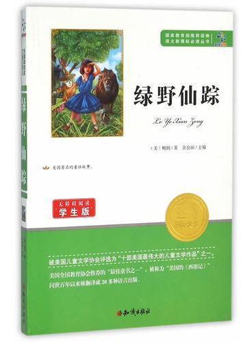 绿野仙踪 学生版 无障碍阅读