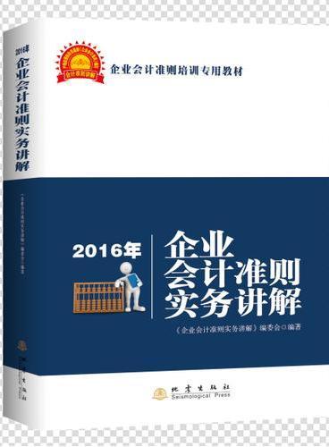 2016年企业会计准则实务讲解(深度解析企业会计准则体系)