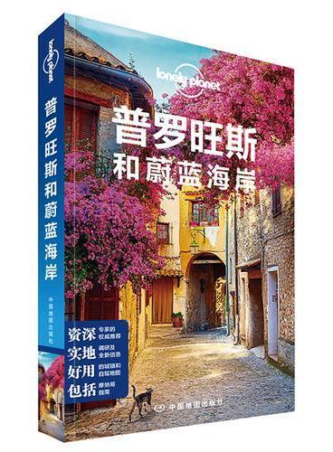 孤独星球Lonely Planet国际旅行指南系列:普罗旺斯和蔚蓝海岸