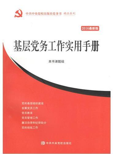 基层党务工作实用手册(2016最新版)