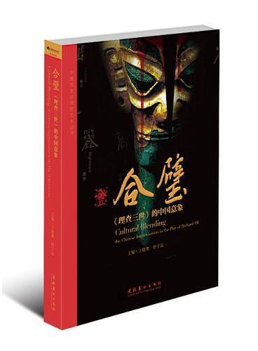 合璧:《理查三世》的中国意象-中国国家话剧院艺术丛书