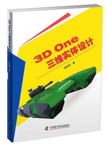3D One三维实体设计