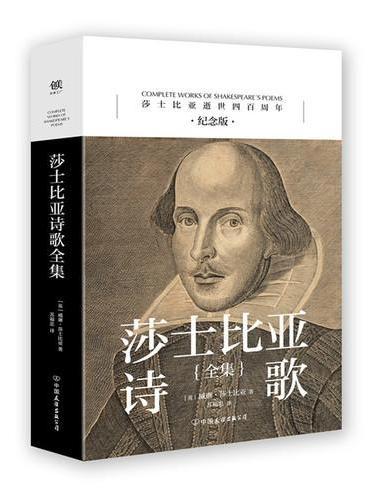 莎士比亚诗歌全集