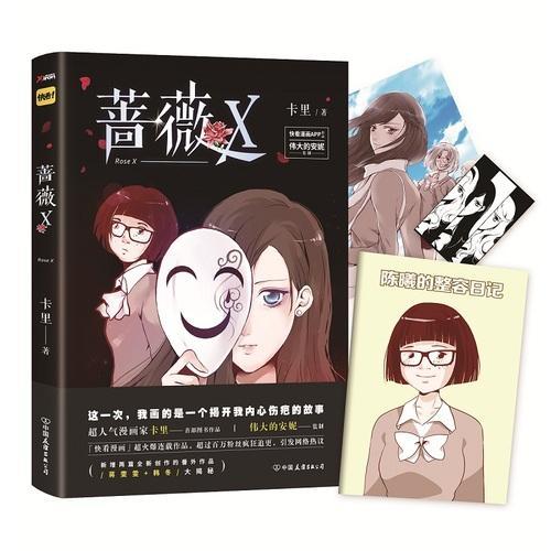 蔷薇X(伟大的安妮 监制,超人气漫画家卡里作品)