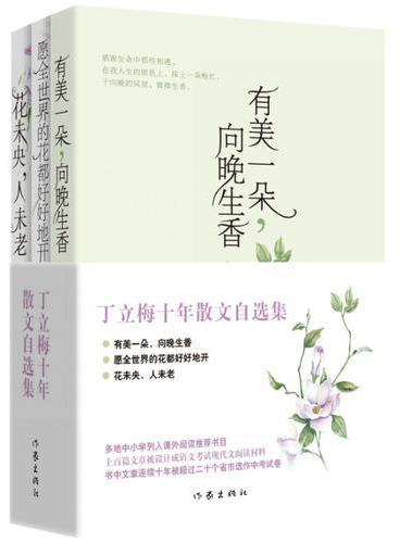 丁立梅十年散文自选集(函套用号)