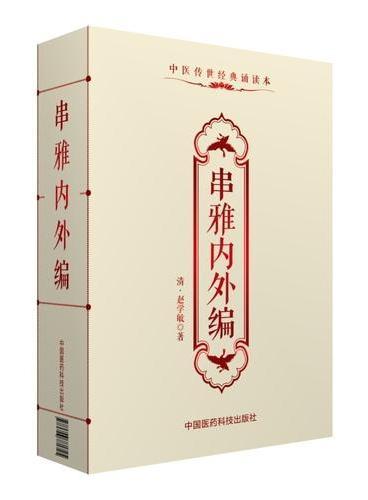 串雅内外编(中医传世经典诵读本)