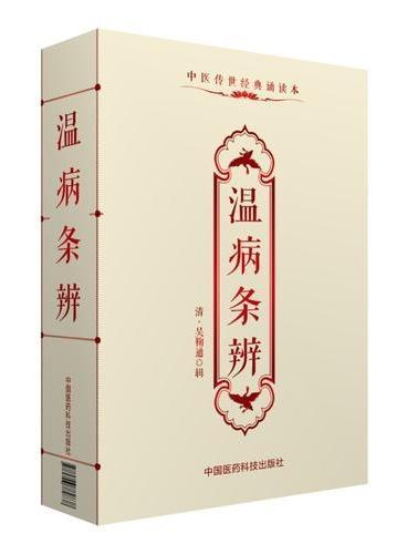 温病条辨(中医传世经典诵读本)