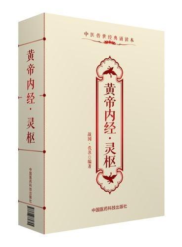 黄帝内经·灵枢(中医传世经典诵读本)