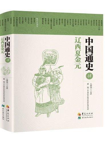 中国通史·辽西夏金元